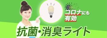 特許技術の抗菌ライト。消臭、コロナにも有効